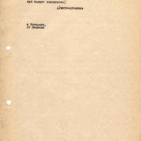 Письмо от Мифтахутдинова А.В. о рукописи Рожкова. 3 страница.