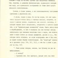 Рецензия на «Черную радугу». 4 страница
