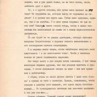 Письмо от Наумова к Кирюшкину.