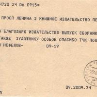 Телеграмма от Нефёдова к Першину.