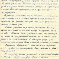 Письмо от Ненашева к Бирюкову. Март 1978 год.