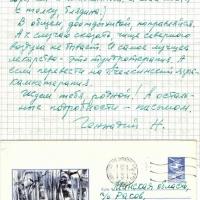 Письмо от Ненашева к Пчелкину. 2 страница.