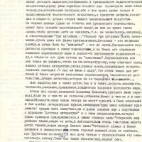 Письмо от Ненлюмкиной к Першину. 1 страница. 01.11.1986 год.