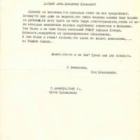 Письмо от Ненлюмкиной к Першину. 05.12.1986 год.