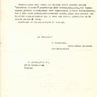 Письмо от Ненлюмкиной к Першину. 19.11.1986 год.