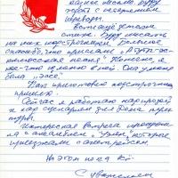Письмо от Ненлюмкиной к Першину. 22.08.1986 год.