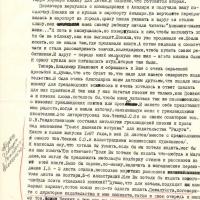 Письмо от Ненлюмкиной к Першину. 26.10.1986 год.