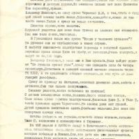 Письмо от Ненлюмкиной к Першину. 1 страница. 17.07.1986 год.