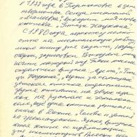 Автобиография Ненлюмкиной З.Н. 4 страница.