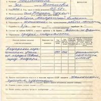 Личный листок по учёту кадров Ненлюмкиной З.Н. 1 страница.