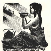 Экслибрис из книги Ненлюмкиной З.Н.