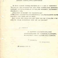 Письмо от Ненлюмкиной к Пчёлкину. 23.12.1986 год.