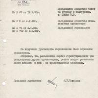 Ответ Игнашкова к Пчёлкину о переезде писательской организации. 27.03.1985 год.