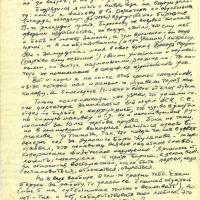 Письмо от Пчёлкина к Василию. 1 страница. Март 1998 года.