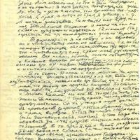 Письмо от Пчёлкина к Василию. 2 страница. Март 1998 года.