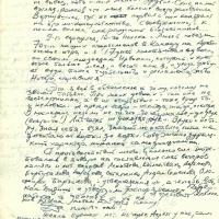 Письмо от Пчёлкина к Василию. 3 страница. Март 1998 года.