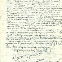 Письмо от Пчёлкина к Василию. 4 страница. Март 1998 года.