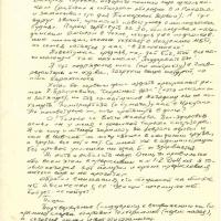 Письмо от Пчёлкина к Солнцеву. 30.03.1998 год.