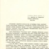 Письмо от Пчёлкина к Чинаевой. 30.03.1998 год.