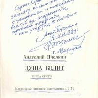 Автограф Пчёлкина А.А. на книге.
