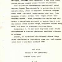 Рекомендация Першину от Юрия Айдаша. 20.01.1983 год.