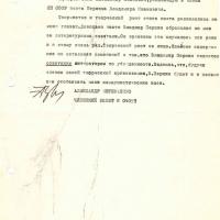 Рекомендация Першину от Черевченко. 01.11.1982 год.