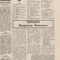 Некролог Першину В.И.