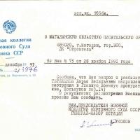 Ответ на запрос о реабилитации Терлецкой.