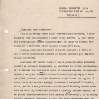 Письмо от Бирюкова к Рытхеу. 1 страница. 06.10.1975 год.