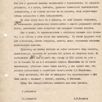 Письмо от Бирюкова к Рытхеу. 2 страница. 06.10.1975 год.