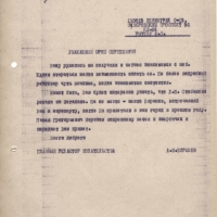 Письмо от Бирюкова к Рытхеу. 23.09.1975 год.