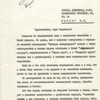 Письмо от Бирюкова к Рытхеу. 1 страница. 24.10.1975 год.