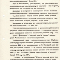 Письмо от Бирюкова к Рытхеу. 2 страница. 24.10.1975 год.