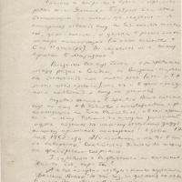 Письмо от Пчёлкина к Рытхеу.