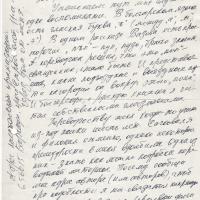 Письмо от Сергеева к Пчёлкину. 2 страница. 09.02.1984 год.