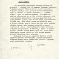 Редакционное заключение Хоревой. 23.10.1986 год.