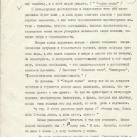 Рецензия Мифтахутдинова на рассказы Севрюкова. 2 страница.