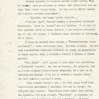 Рецензия Мифтахутдинова на рассказы Севрюкова. 3 страница.