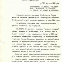 Протокол заседания редакционного совета. 1 страница. 18.08.1988 год.