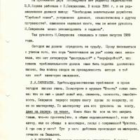 Протокол заседания редакционного совета. 2 страница. 18.08.1988 год.