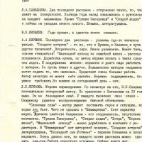 Протокол редакционного совета. 2 страница. 05.12.1984 год.