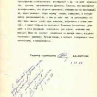 Редакционное заключение Моргуновой. 2 страница. 01.07.1988 год.