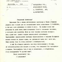 Письмо от Пчёлкина к Камчеиргину о Тынескине. 28.10.1985 год.