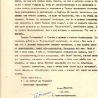 Письмо от Пчёлкина к Камчеиргину о Тынескине. 3 страница. 01.02.1986 год.