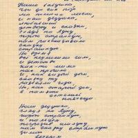 Поэма «Луна» 5 страница.