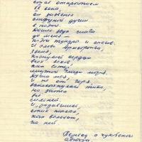 Поэма «Луна» 18 страница.
