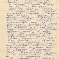 Письмо от Тынескина к Пчёлкину. 4 страница.