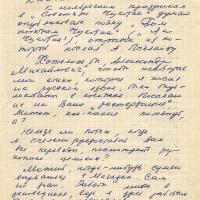 Письмо от Тынескина к Бирюкову. 2 страница. 25.06.1977 год.