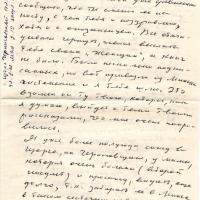 Письмо от Вакуловской к Бирюкову. 1 страница. 1975 год.