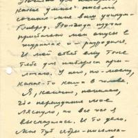 Письмо от Вакуловской к Пчёлкину. 1 страница. 15.02.1985 год.